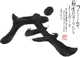 japan-side