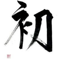 Kanji hatsu means first or start in Japanese